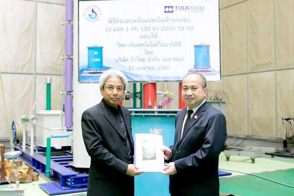 ถิรไทย...ภูมิใจในความเป็นไทย...ขอเป็นส่วนหนึ่งเพื่อการศึกษาของชาติ มอบหม้อแปลงไฟฟ้าทดสอบ เพื่อการศึกษา