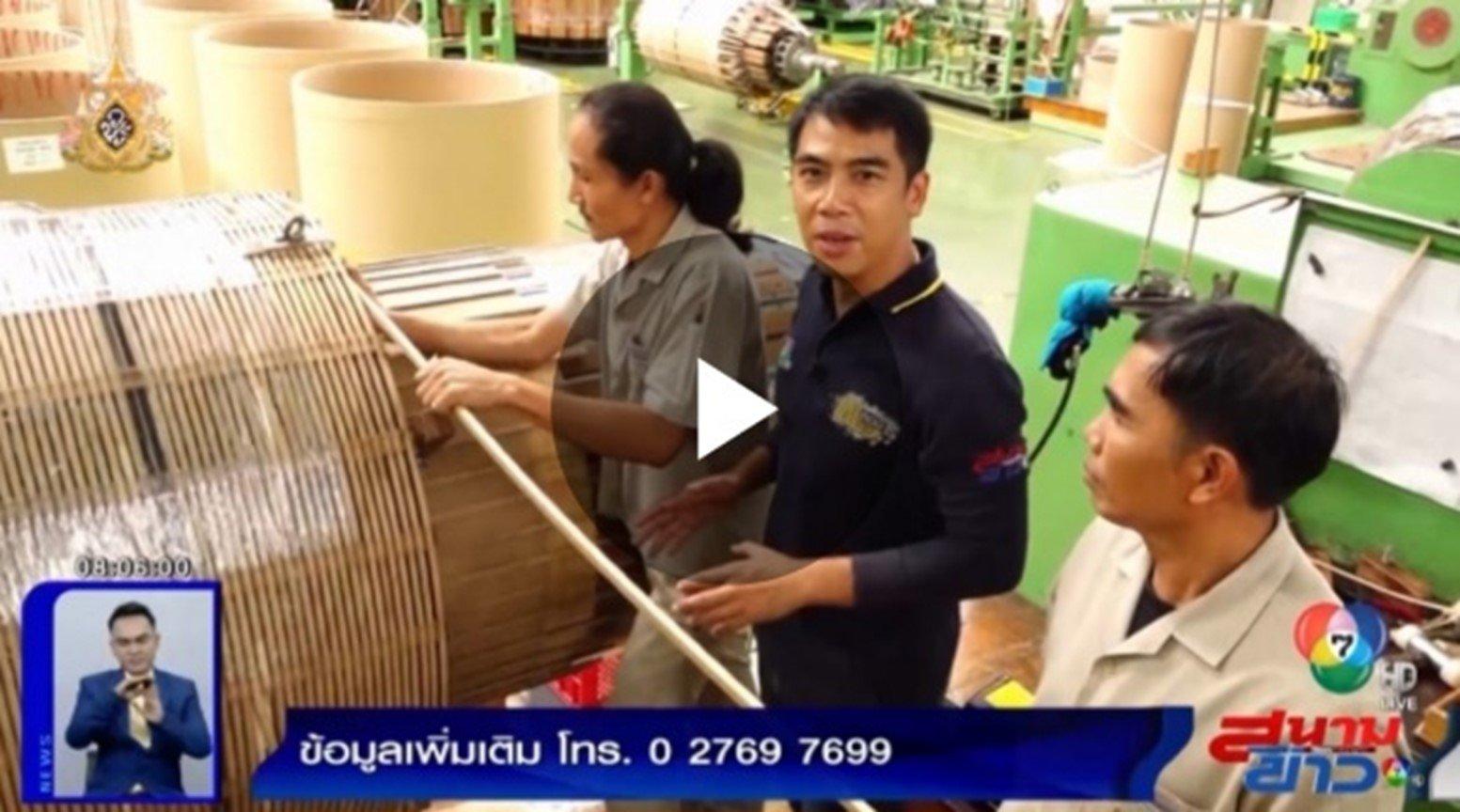 """ถิรไทย ยินดีและภูมิใจที่ได้ส่งมอบสิ่งดี ๆเพื่อสังคมไทยรายการ """"กล้าลอง กล้าลุย"""""""