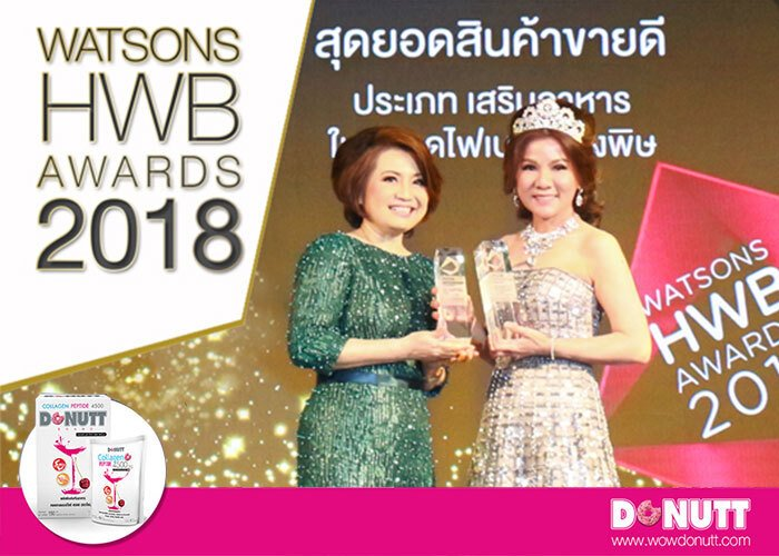HWB awards 2561 by Watsons