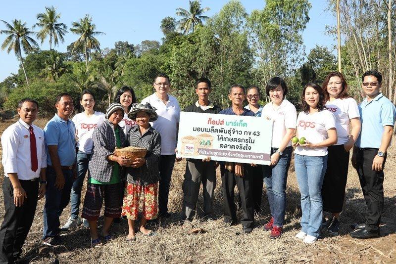 ท็อปส์ มอบเมล็ดพันธุ์ข้าวให้เกษตรกรผู้ประสบอุทกภัย