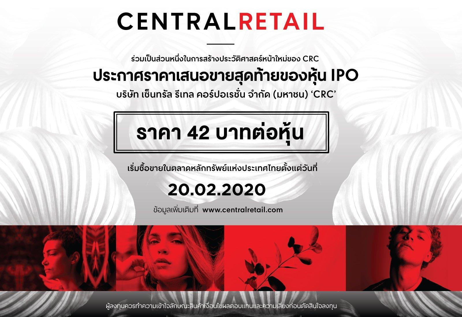 """""""เซ็นทรัล รีเทล"""" เชื่อมั่นผลตอบรับจากนักลงทุนสถาบันทั่วโลก เคาะราคา IPO ประวัติศาสตร์ ที่ 42.0 บาทต่อหุ้น เตรียมซื้อขายวันแรก 20 กุมภาพันธ์ 2563"""
