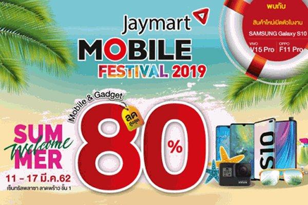 """เจมาร์ท จัดแคมเปญพิเศษรับซัมเมอร์ ลดสูงสุด 80% """"Jaymart Mobile Festival 2019"""""""