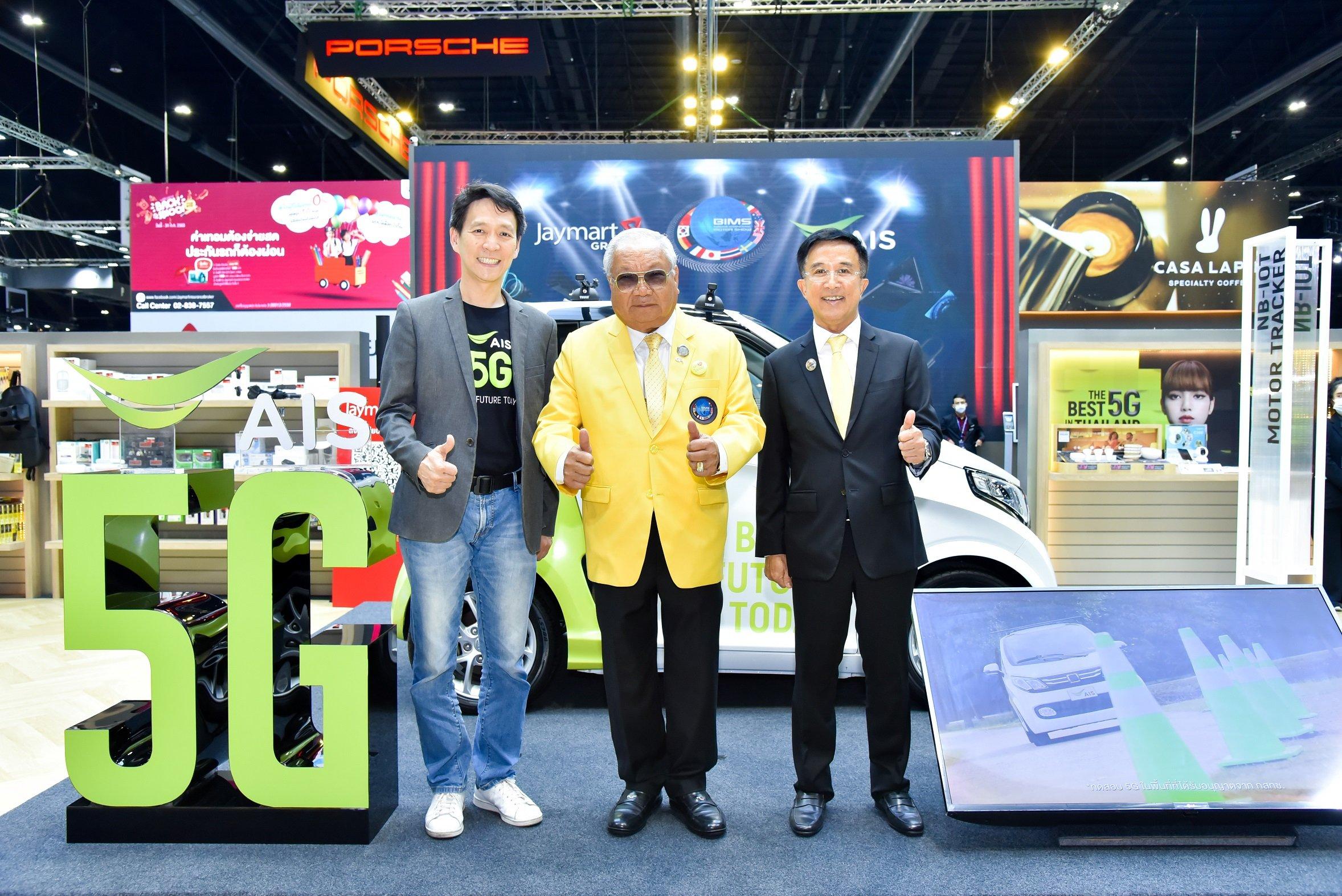 ครั้งแรกกับการผสานพลังกลุ่มเจมาร์ท ผนึก AIS ยกทัพเทคโนโลยี บุกงาน Bangkok Motor Show 2020