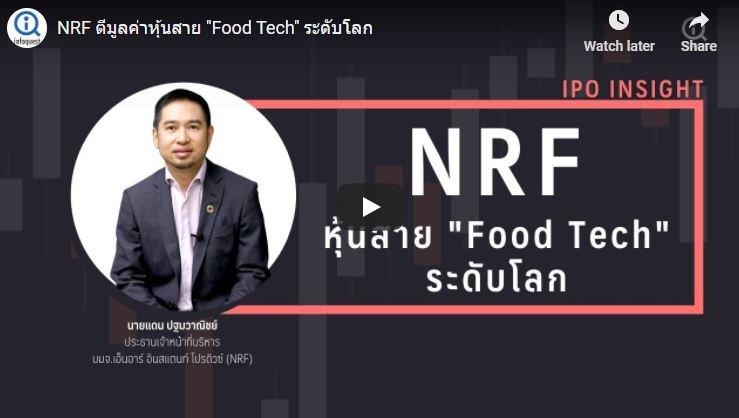 "NRF ตีมูลค่าหุ้นสาย ""Food Tech"" ระดับโลก"