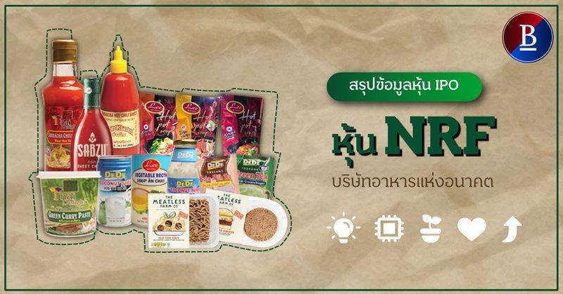 หุ้น NRF สรุปข้อมูลหุ้น IPO บริษัทอาหารแห่งอนาคต