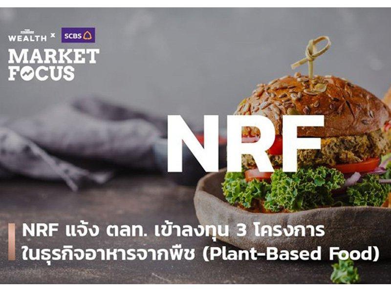 NRF แจ้ง ตลท. เข้าลงทุน 3 โครงการในธุรกิจอาหารจากพืช (Plant-Based Food)