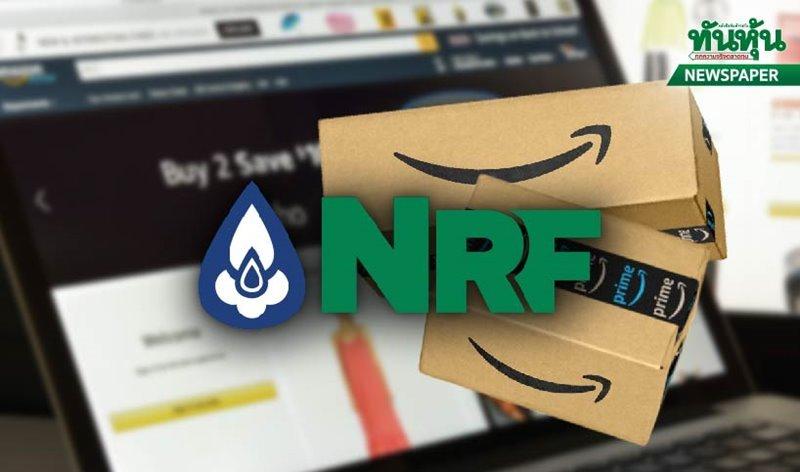 NRFจ่อปิดดีลสตาร์ทอัพ ยักษ์ใหญ่เข้าร่วมกลางปี