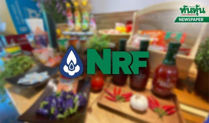 NRF เผยเปิดดำเนินการผลิตตามปกติ ไม่พบพนง.ติดเชื้อโควิด