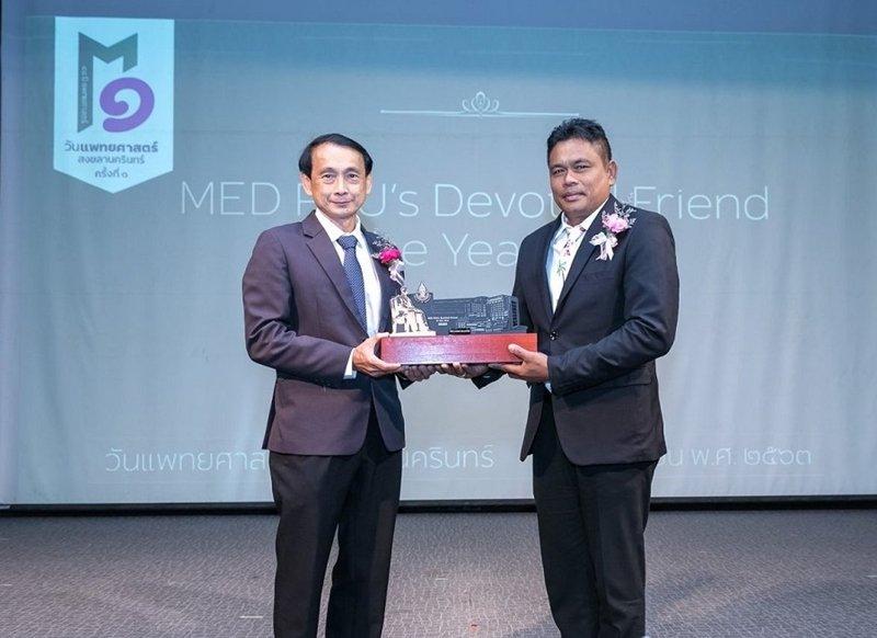หาดทิพย์ รับรางวัล Med PSU's Devoted Friends of the Year 2020 วันแพทยศาสตร์สงขลานครินทร์