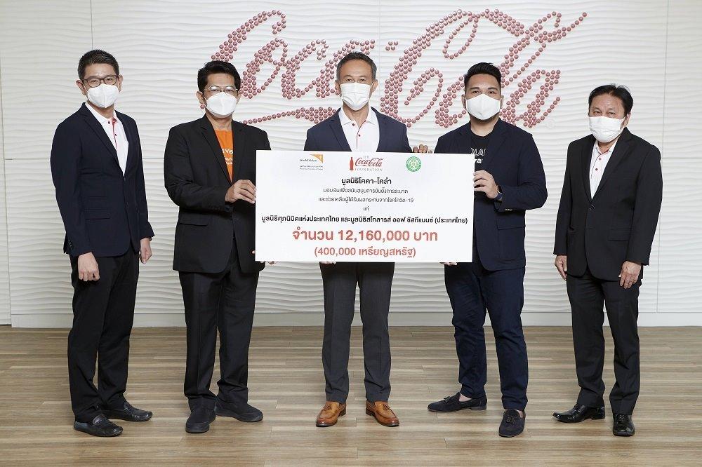 มูลนิธิโคคา-โคล่า มอบเงินสนับสนุนกว่า 12 ล้านบาท  สนับสนุนอุปกรณ์ป้องกัน และอาหารสู้วิกฤติโควิดในประเทศไทย