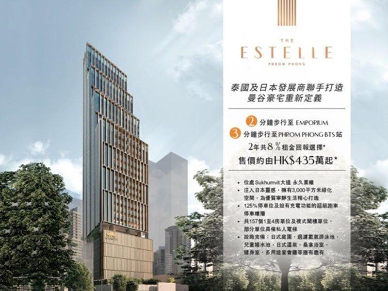 ไรมอน แลนด์ ร่วมจัดงาน Property Exhibition for The Estelle Phrom Phong ณ เขตบริหารพิเศษฮ่องกง