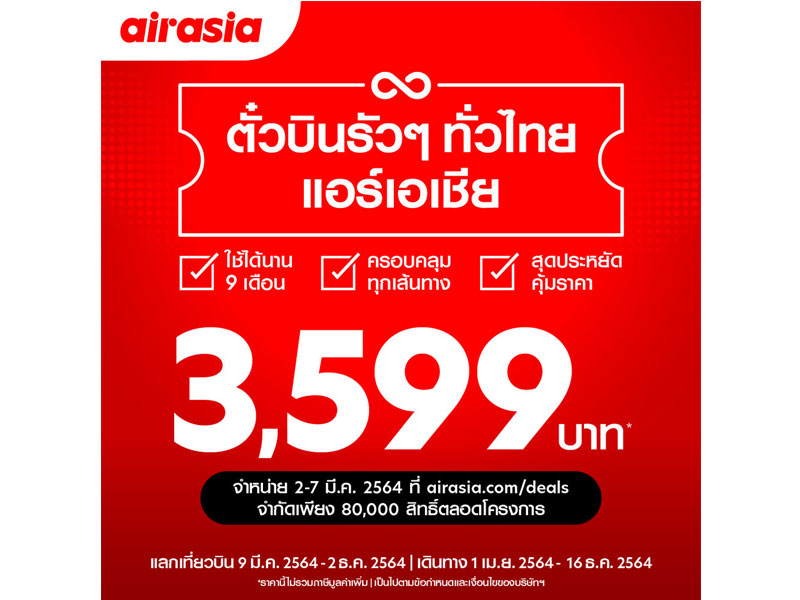 We're Back! Fly All Over Thailand with #FlyRuaRuaPass for Only 3,599THB Fly to any domestic destination with AirAsia's latest travel pass
