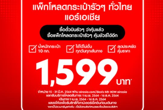 """มาแล้ว!! """"แพ็กโหลดกระเป๋ารัวๆ ทั่วไทย แอร์เอเชีย"""" 1,599 บาท ชวนทุกคนเดินทางโหลดกระเป๋าไม่อั้น จัดเต็ม 10 กิโลฯ ทุกเที่ยวบิน ทุกวัน"""