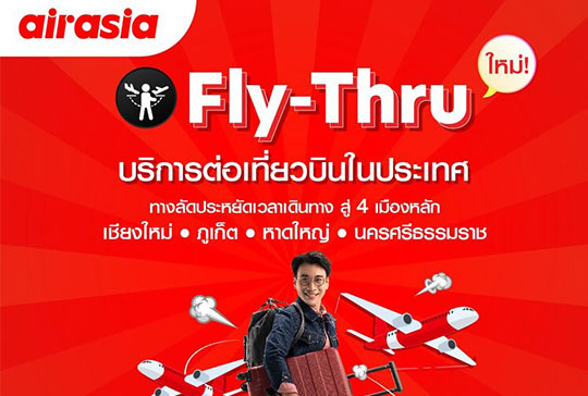 """AirAsia Thailand Introduces """"Domestic Fly-Thru"""" Service With Single Check-In, Baggage Loading"""