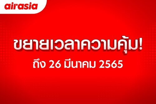 """""""AirAsia Thailand's #FlyRuaRuaPass"""" Validity Extended to March 2022"""