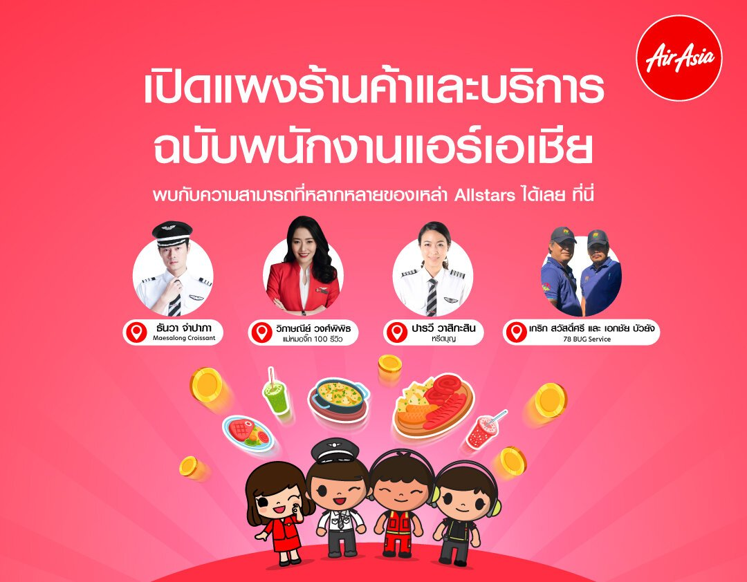 Checking in with AirAsia Allstar Shops and Services