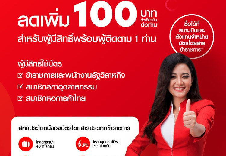 AirAsia's Special Treat for Government Officials With100THB Discounts on Flight Seats