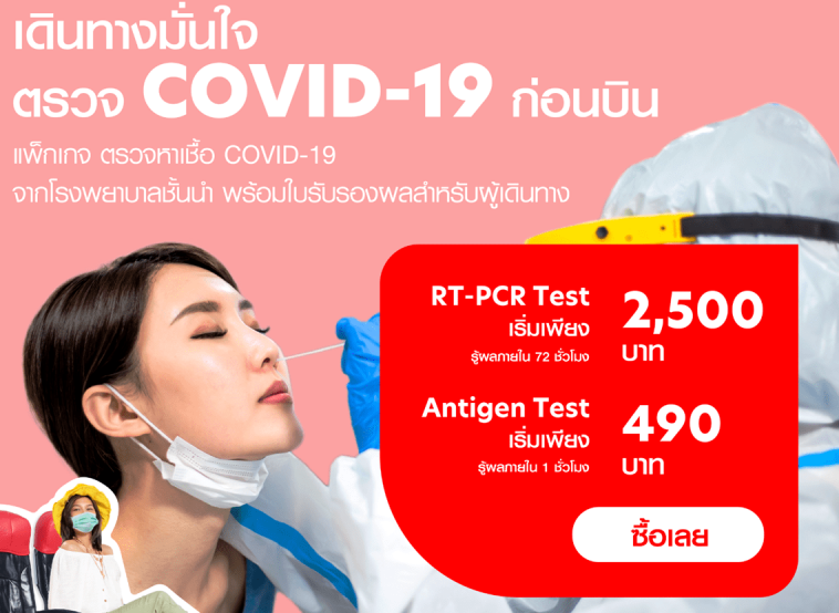 แอร์เอเชีย จำหน่ายแพ็กเกจตรวจหาเชื้อโควิด-19 พร้อมใบรับรองเดินทาง มาตรฐานโรงพยาบาล ราคาสุดคุ้ม เริ่มต้นเพียง 490 บาท