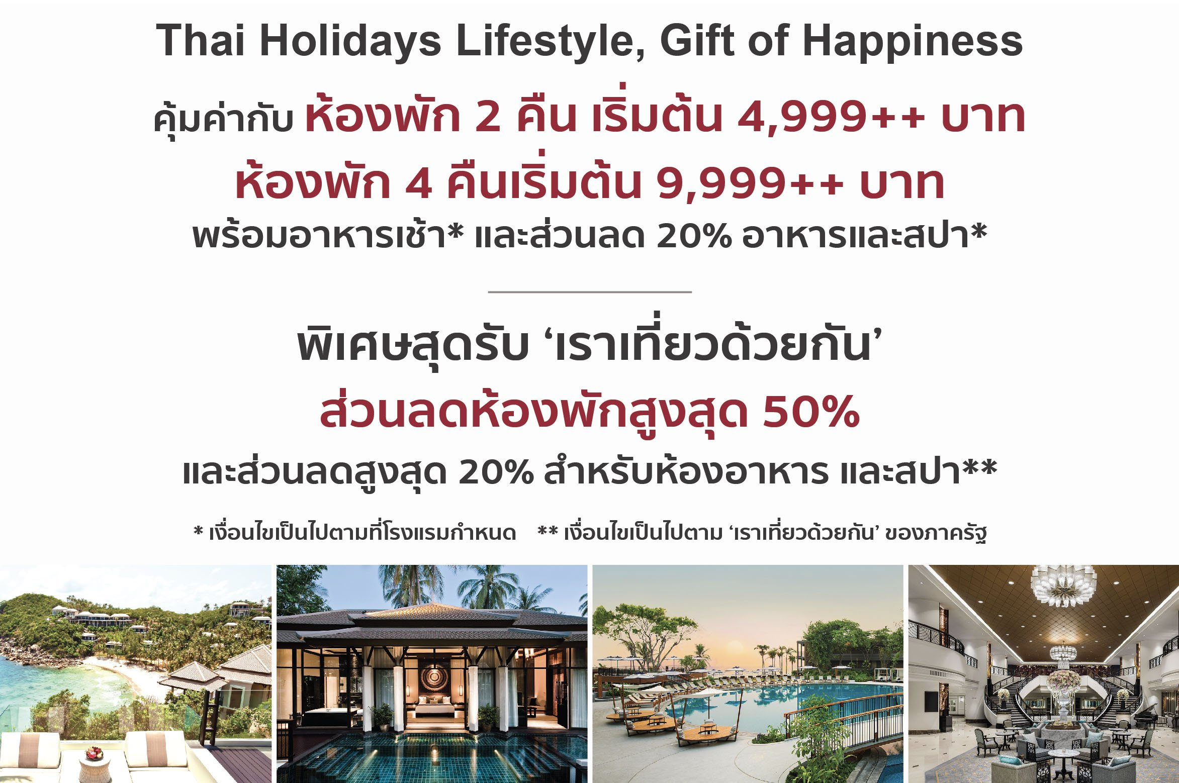 AWC celebrates the re-opening of its 16 affiliated hotels across Thailand with double special campaigns
