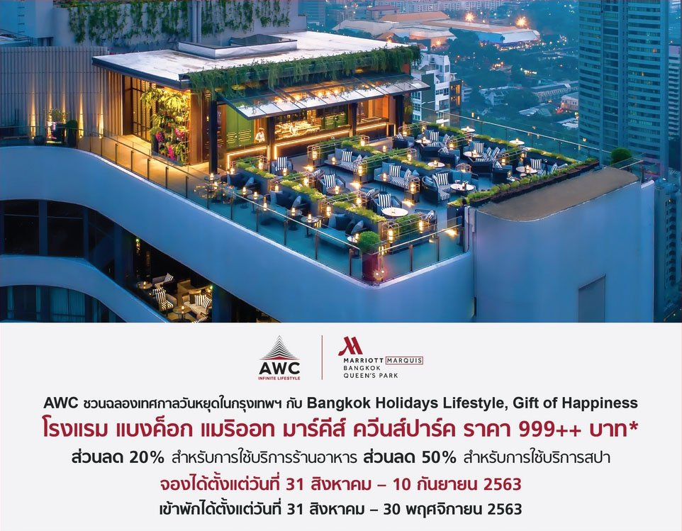 Let's Celebrate Bangkok Holidays Lifestyle, Gift of Happiness package at Bangkok Marriott Marquis Queen's Park!