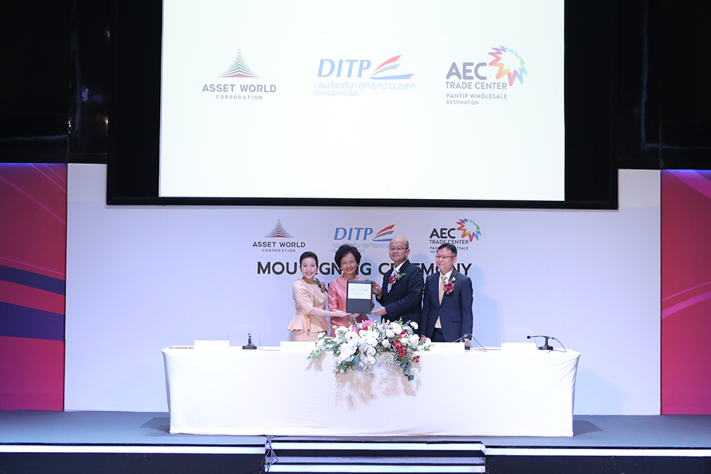 Asset World Corporation and the Department of International Trade Promotion join hands to Promote 'AEC TRADE CENTER – PANTIP WHOLESALE DESTINATION' Enhancing Opportunities for Thai Entrepreneurs in a Digital Economy