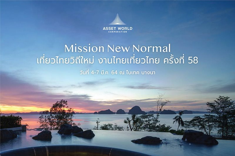 """58th Thai Teaw Thai 2021 - Travel in Thailand with """"Mission New Normal"""""""